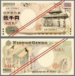 二千円札.jpg